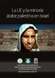 La UE y la minoría árabe palestina en Israel